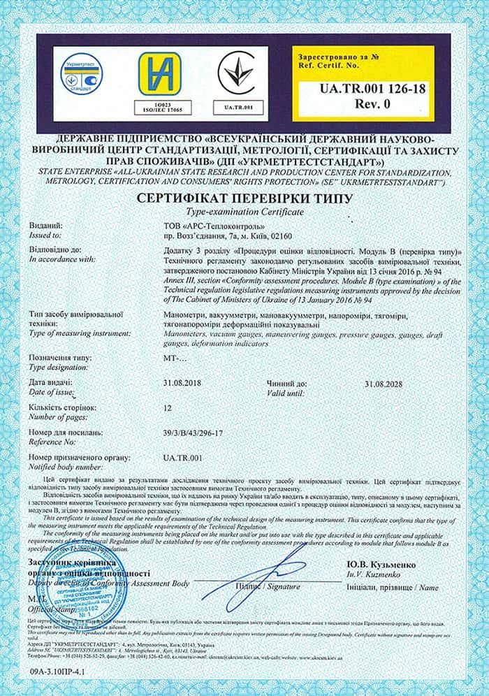 sertifikat-perevirki-tipy