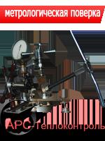 ПОВЕРКА манометров, термометров и прочих приборов КИП