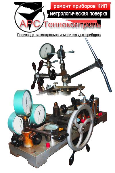 РЕМОНТ манометров, термометров и прочих приборов КИП